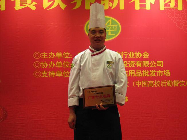 桂林餐饮椿记烧鹅技术研发部主管蒋建松荣获2009年度广西十大名厨