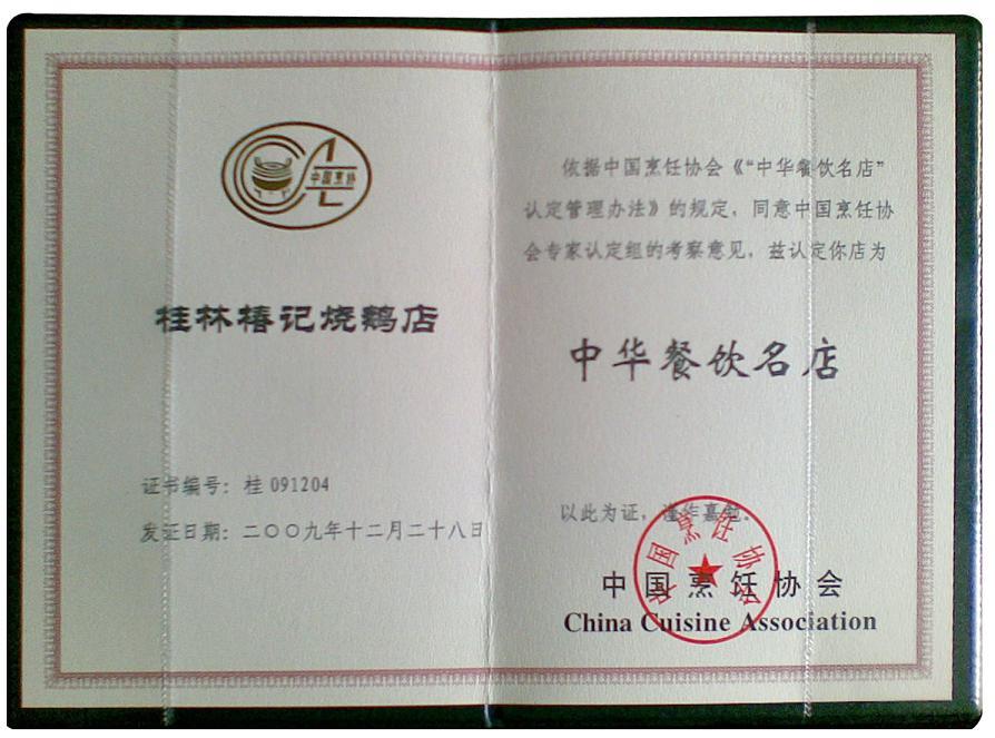 中华餐饮名店荣誉证书