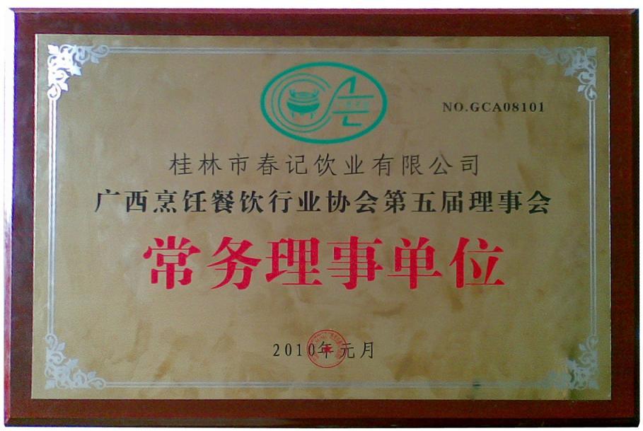 桂林市春记饮业有限公司被广西烹饪餐饮行业协会委任为第五届理事会常务理事单位