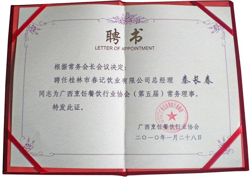 总经理秦长春被广西烹饪餐饮行业协会委任为常务理事
